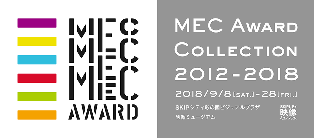 「MEC Award Collection 2012-2018